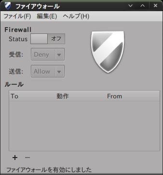 Screenshot-ファイアウォール-OFF