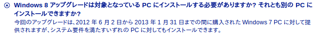 Screenshot-Windows 8 - FAQ - Google Chrome