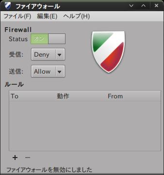 Screenshot-ファイアウォール-ON