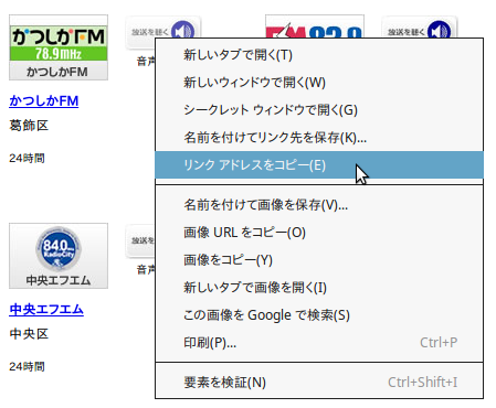Screenshot-サイマルラジオ - Google Chrome