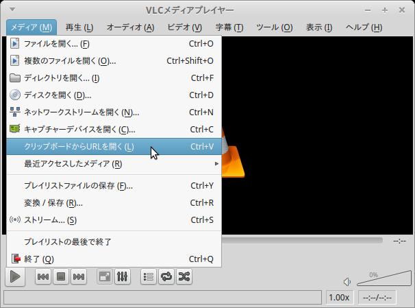 Screenshot-VLCメディアプレイヤー